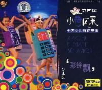 第四届小荷风采全国少儿舞蹈展演:彩铃飘(VCD+CD)