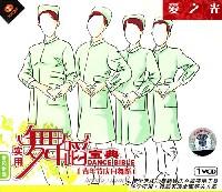实用舞蹈宝典青年节庆日舞蹈:爱之光(零起步级)(VCD)