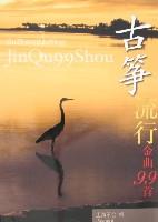 古筝流行金曲99首