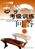 古筝考级训练问答/器乐考级问答丛书