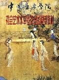 古筝考级曲集/上海音乐学院社会艺术水平考级曲集系列