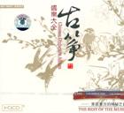 国乐大全-古筝(HDCD)