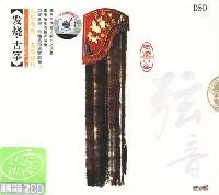 发烧·古筝:弦音(CD)
