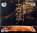 CD-DSD古筝传统名曲集