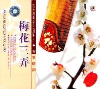梅花三弄(古筝情韵)(CD)