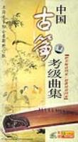 中国古筝考级曲集(10VCD)