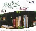CD-DSD床头音乐抒情古筝(1)