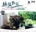 CD-DSD床头音乐(抒情古筝4)