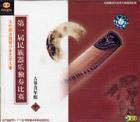 文化部全国青少年艺术大赛 第一届民族器乐独奏比赛 古筝青年组(下)(VCD)