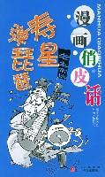 寿星弹琵琶/漫画俏皮话