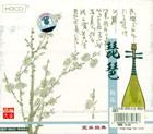 中国民乐琵琶(HDCD)