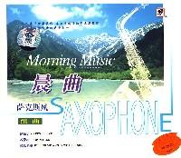 萨克斯风:晨曲(CD)