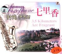 时尚萨克斯:七里香(2CD)