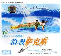 CD浪漫萨克斯(2碟装)
