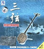 三弦 民族乐器三弦专辑1 珍藏版 DSD(CD)