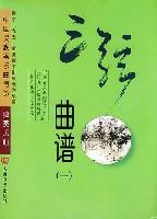 三弦曲谱(共2册)/中国民族器乐曲博览