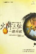 火舞三弦一路向歌(弥勒泸西陈酿之旅)/仗剑游红河丛书