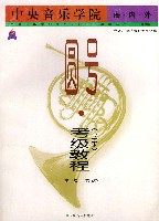 中央音乐学院海内外圆号<业余>考级教程(1-9级)