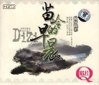 笛子-苗岭的早晨(CD)