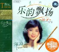 CD邓丽君 乐韵飘扬:笛子