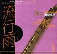 流行雨--笛子通俗小品(1)(CD)