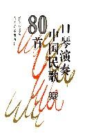口琴演奏中国民歌80首