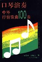 口琴演奏中外抒情歌曲100首