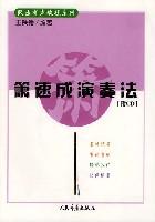 箫速成演奏法(附光盘)/民乐有声教程系列