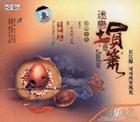迷恋埙箫(VCD)
