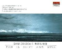 戴娜&情箫(CD)