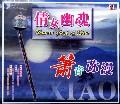 CD箫音弥漫(倩女幽魂)