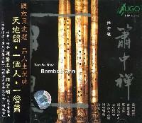 HUGO 谭宝硕 箫中禅 (Bamboo Zen)(CD)
