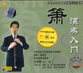 箫演奏入门(VCD)