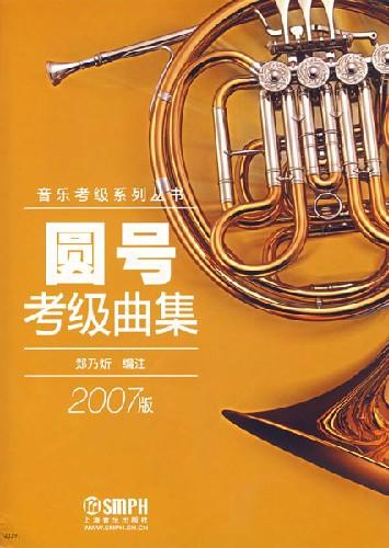 圆号考级曲集(2007版)