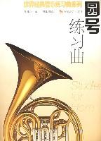 圆号练习曲/世界经典管乐练习曲系列