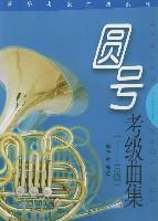 圆号考级曲集(1-10级)/管乐考级曲集系列