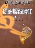 中国音乐学院校外音乐考级全国通用教材(圆号)