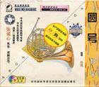 圆号教学(CD+VCD)