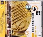 认识西洋管乐器和打击乐器 大管 圆号(VCD)