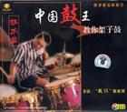 中国鼓王 教你架子鼓 (技术篇)(VCD)