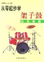 从零起步学架子鼓(初级教程)/从零学音乐入门丛书
