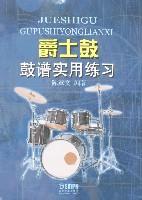 爵士鼓-鼓谱实用练习(附盘)