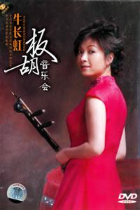 牛长虹板胡音乐会(DVD)