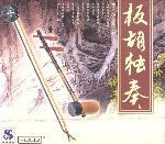 板胡独奏(CD)