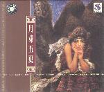 月芽五更:板胡演奏专辑(CD)(HDCD)