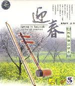 板胡名曲欣常:湖边春色(VCD)