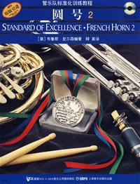 圆号(2)――管乐队标准化训练教程(附光盘2张)
