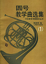 圆号教学曲选集(1)(附分谱)/中央音乐学院教材丛书