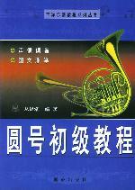 圆号初级教程/西洋乐器教程系列丛书