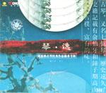 琴·逸:赵家珍古琴经典作品独奏专辑(1CD)